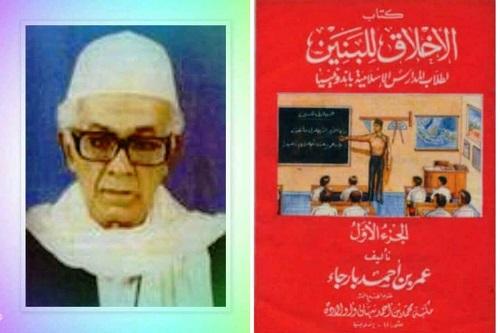 Biografi Syekh Umar Baradja